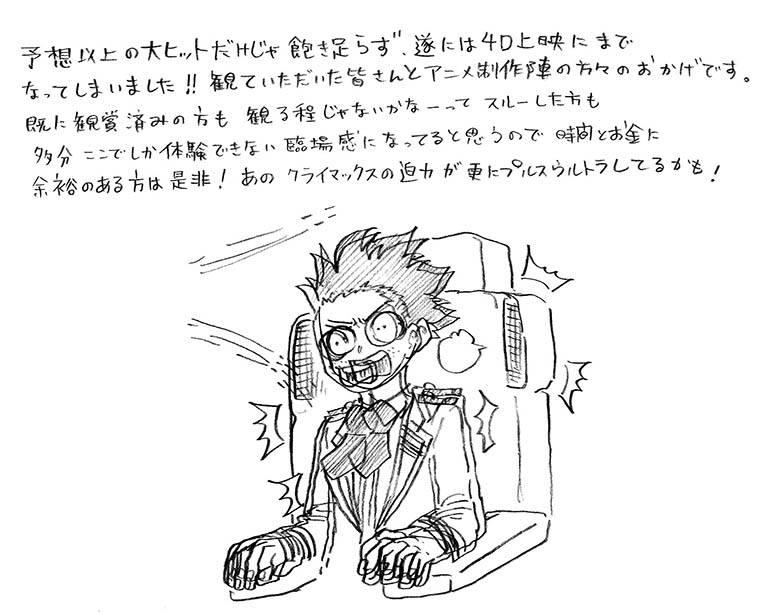 堀越耕平先生コメント&イラスト