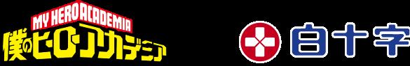 ヒロアカ白十字
