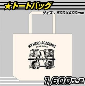 ヒロアカ新グッズ003