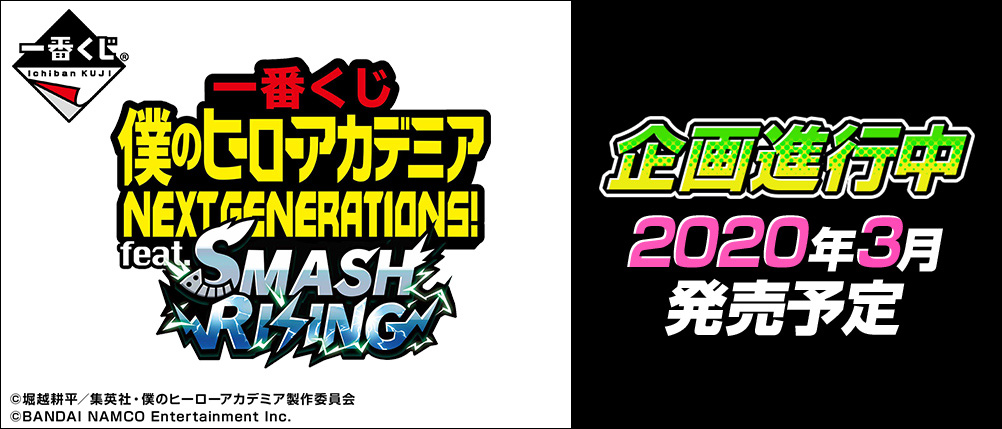 一番くじ-NEXT-GENERATIONS!-feat.SMASH-RISING