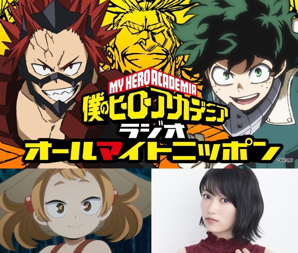 オールマイトニッポン第6回ゲストは黒沢ともよさん