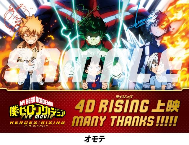 4D-RISING<ライジング>ポストカードオモテ