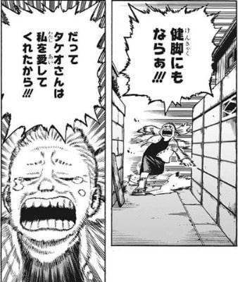 タケオさん!!!