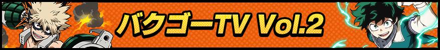 バクゴーTV-Vol.2