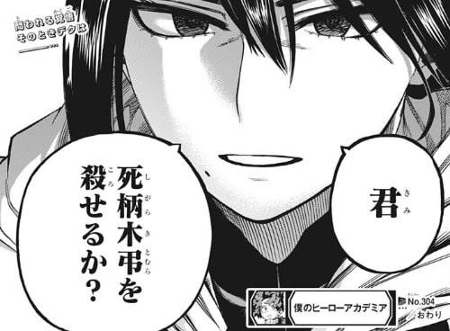 志村「死柄木弔を殺せるか?」