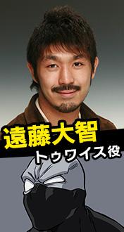 トゥワイス役:遠藤大智