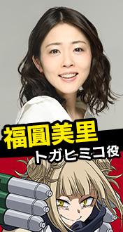 トガヒミコ役:福圓美里