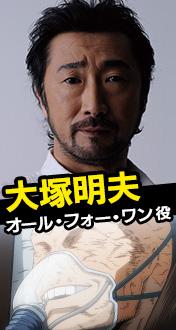 オール・フォー・ワン役:大塚明夫