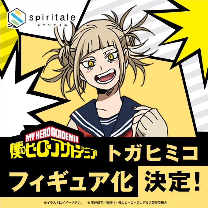 spiritale-トガヒミコフィギュア化決定