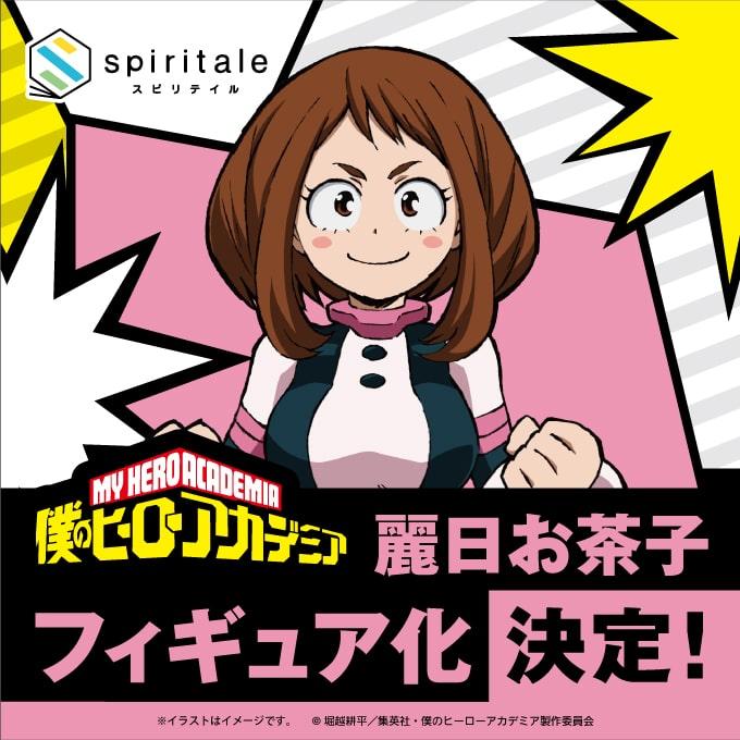 spiritale-麗日お茶子フィギュア化決定