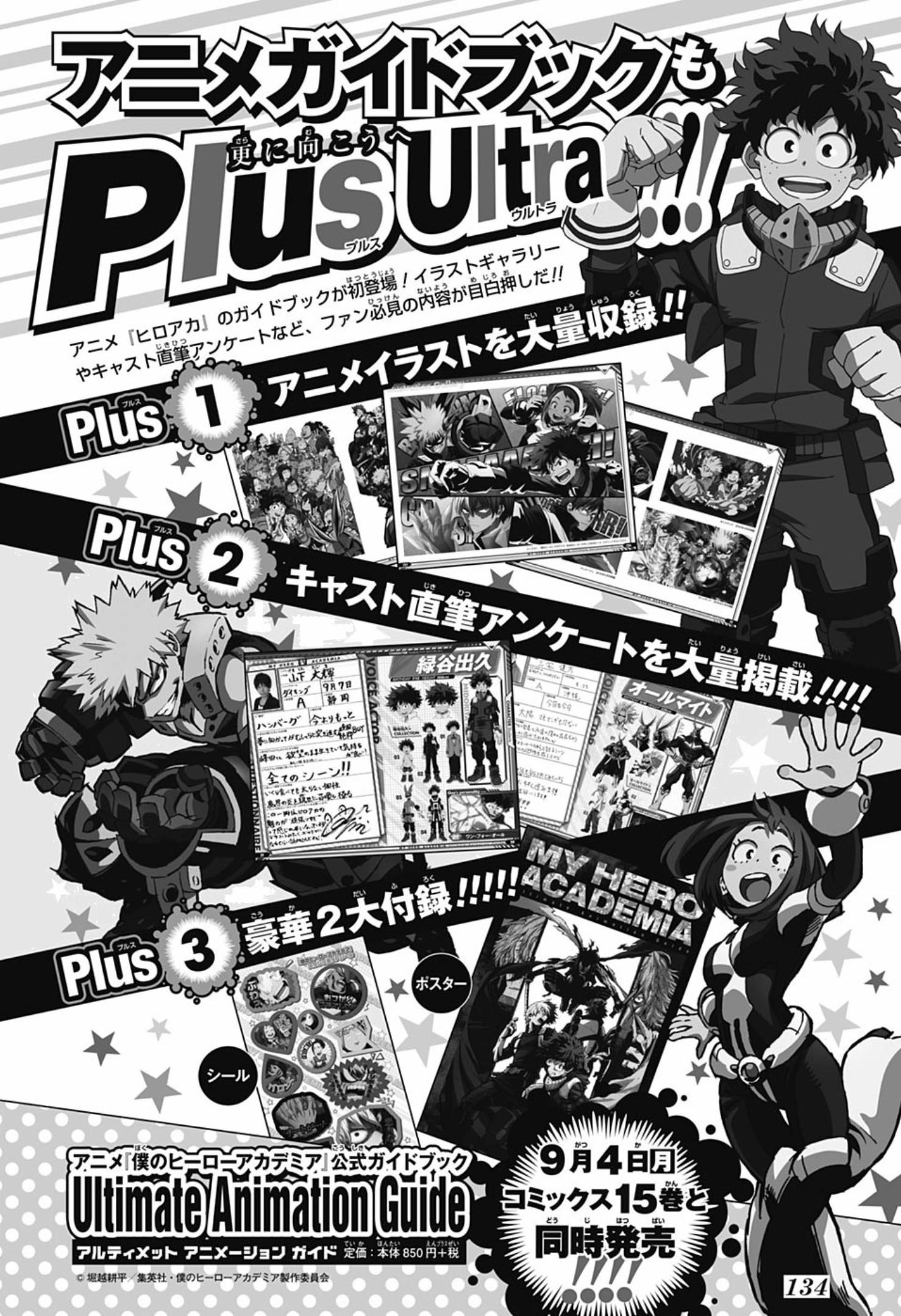 アニメ『ヒロアカ』ガイドブック(2)