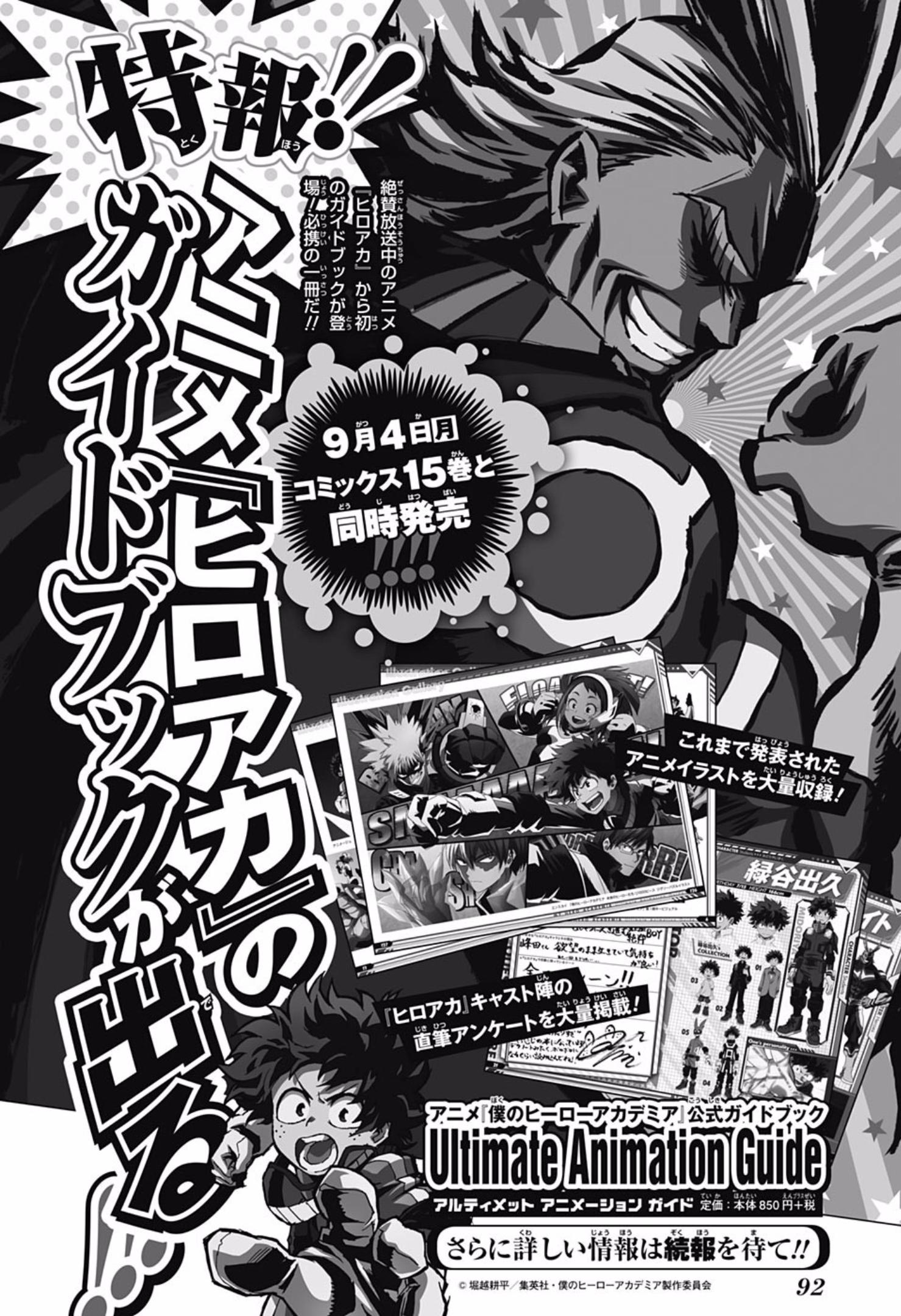 アニメ『ヒロアカ』ガイドブック