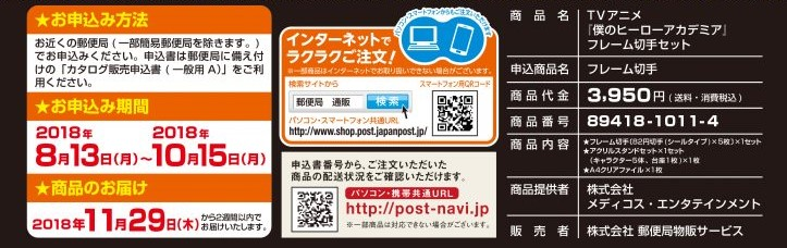 切手セット商品情報