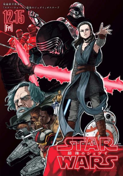 STARWARS 最後のジェダイ