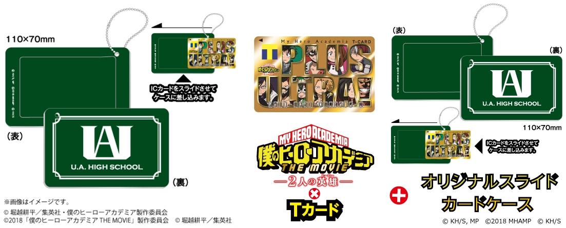 ヒロアカデザインオリジナルスライドカードケース