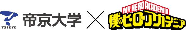 帝京大学とヒロアカ